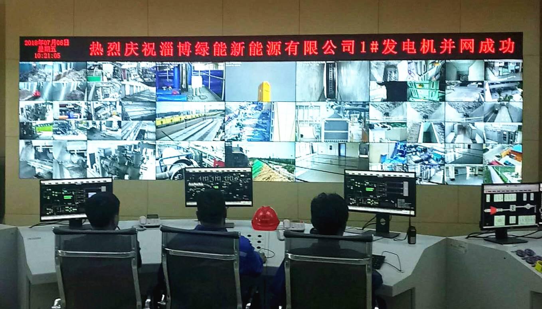 锦江环境山东省临淄项目成功并网发电试运营